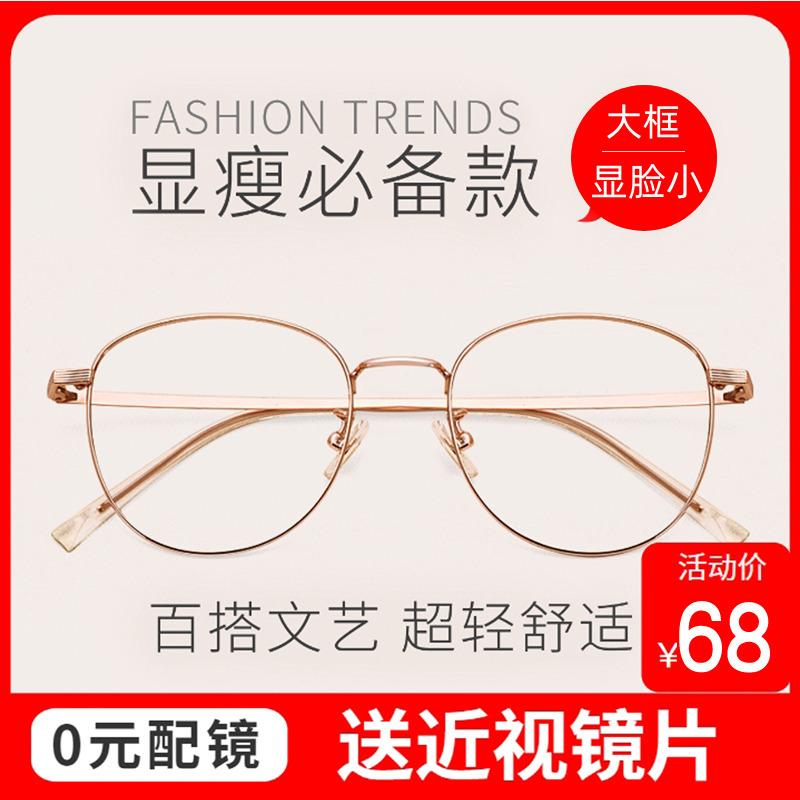 (用30元券)超轻纯钛复古可配近视眼镜女有度数大圆脸眼镜框网红眼睛男潮镜架
