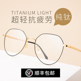 纯钛防辐射抗蓝光可配度数近视眼镜女疲劳护眼睛大框男韩版潮平光