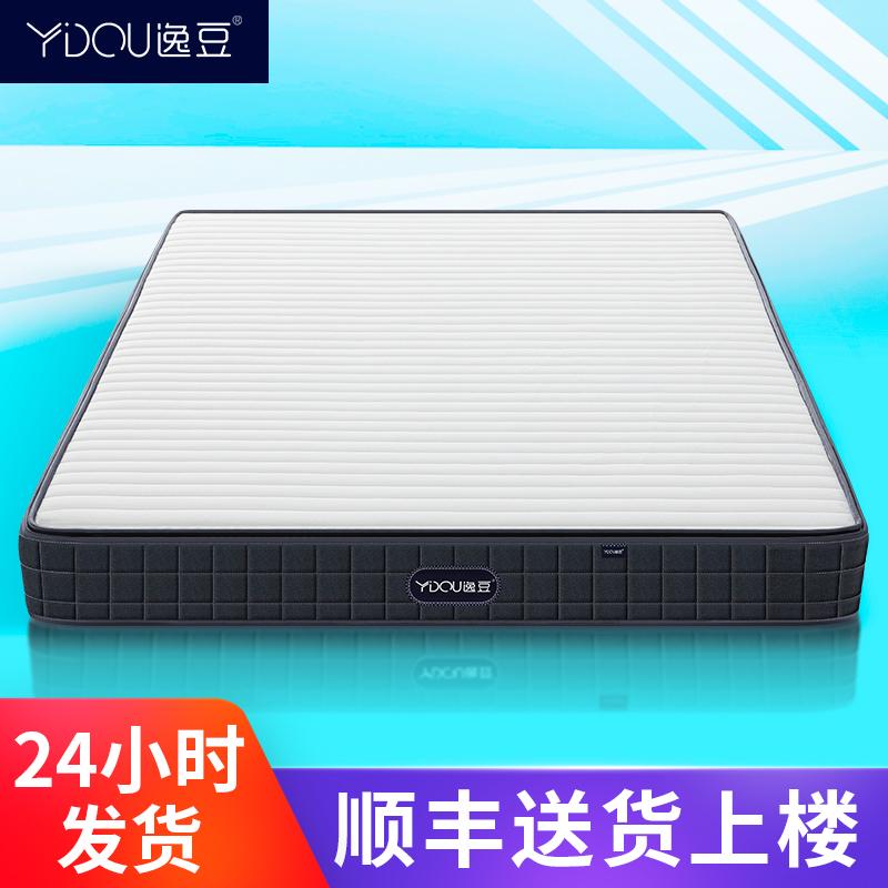 Simmons mattress 1.5m 1.8m soft hard dual purpose latex spring mattress household coconut palm economy 20cm thick