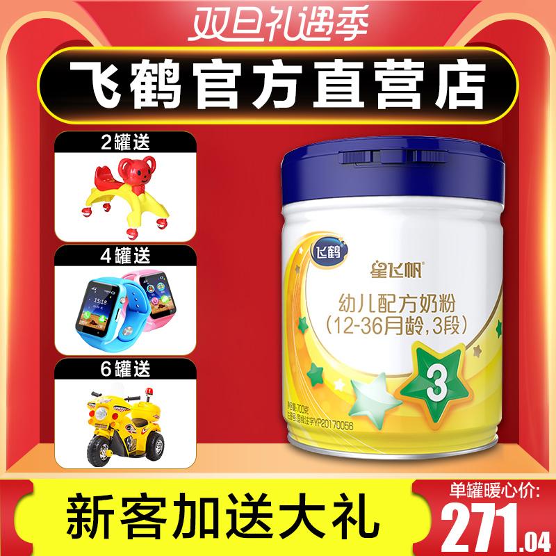 飞鹤奶粉3段星飞帆12-36个月婴幼儿配方三段罐装700g克旗舰店官网