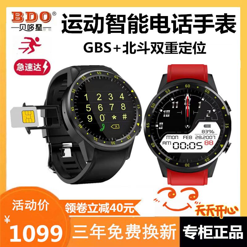 贝哆星BDO专柜正品智能手表GPS北斗定位心率监测气压户外电话手表