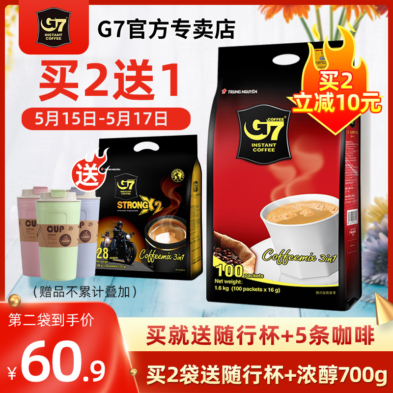 100 pieces of G7 coffee powder imported from Vietnam
