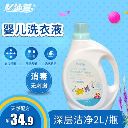 洗衣液新生宝宝去污2kg特惠装瓶