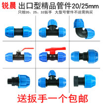 High Voltage PE pipe FITTINGS 32 water pipe Fast Direct 25 live connector 20 valve switch 1 inch elbow three-wire internal and external filament