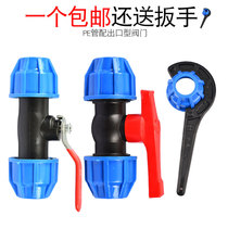 High Voltage PE pipe fittings Water pipe quick open valve hose Switch quick connector Accessories ball Valve 4 minutes 611 inch