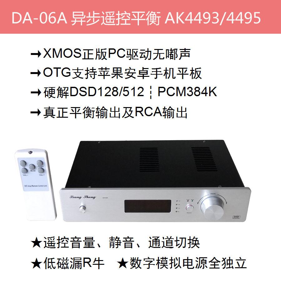 DAC06遥控平衡AK44934495硬解DSD异步xmos解码器HiFi耳放高通蓝牙