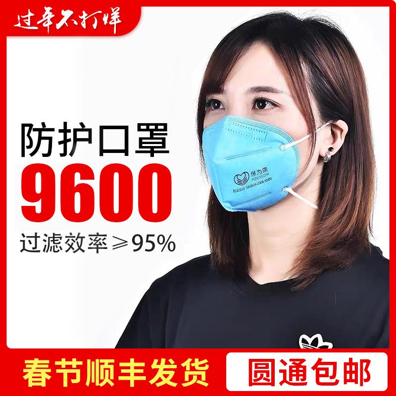 【正常发货10个n90】防粉尘pm2.5三层口呼吸透气一次性防雾霾眼罩