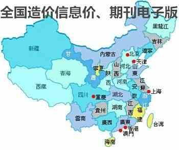 新工程造价信息价格信息/全国各地都有/北京上海无锡重庆贵州