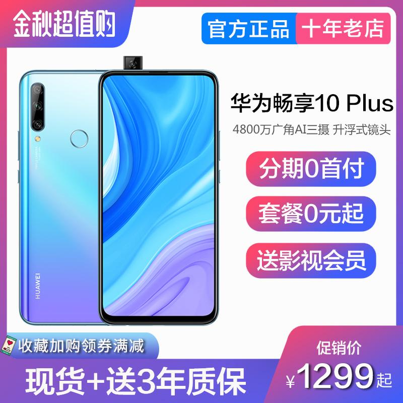 【现货将到】HUAWEI 华为畅享10 Plus 新手机正品畅想9畅享10plus