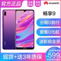 【亏本冲量】 HUAWEI 畅享9 华为官方正品全面屏e新手机畅享9PLUS