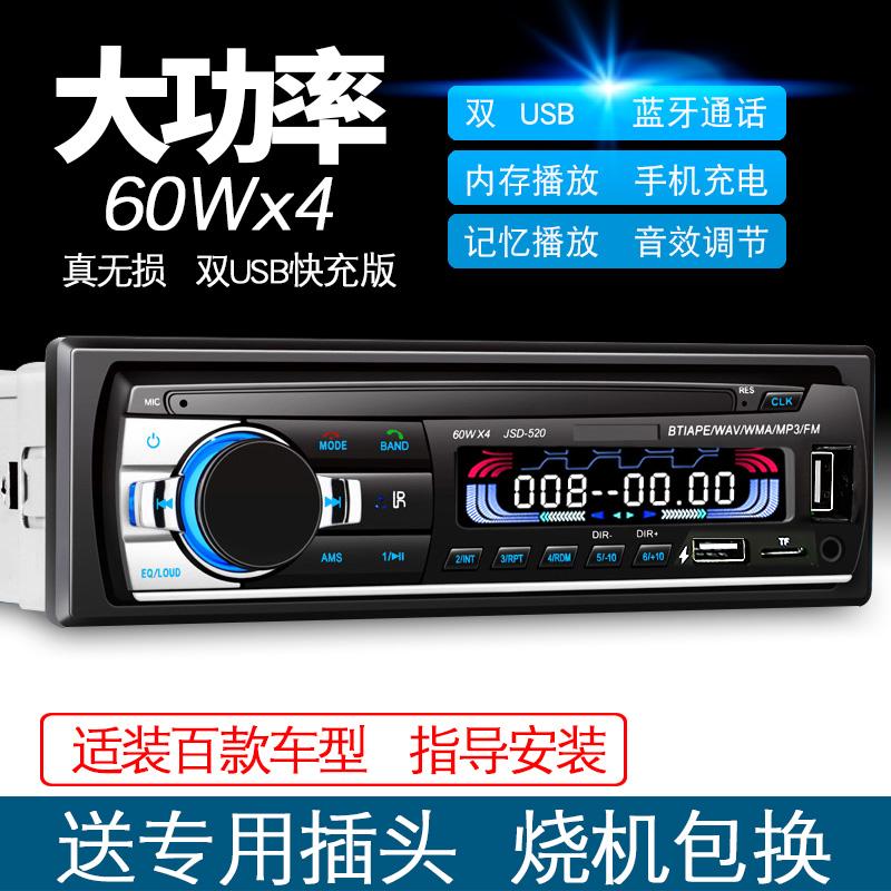12V24V车载蓝牙MP3播放器通用插卡货车收音机代汽车CD音响DVD主机