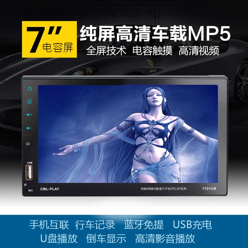 车载影音7寸蓝牙高清汽车MP5播放器车载MP5代替DVD支持倒车显示