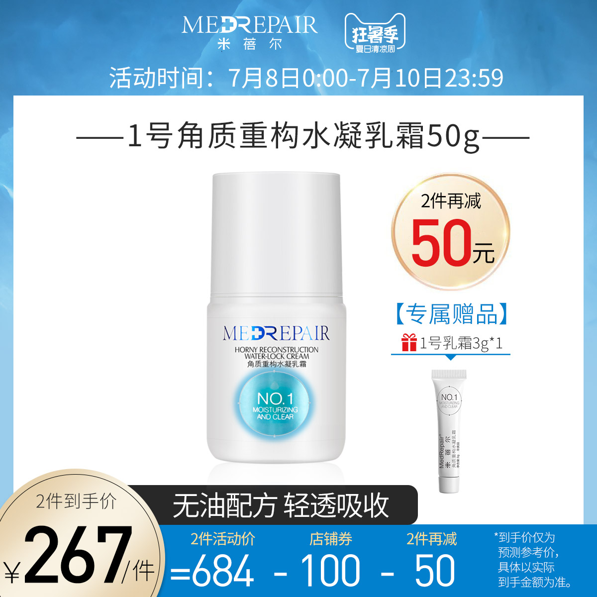 MedRepair米蓓尔角质重构水凝面部乳霜50g瓶修护肌肤保持水油平衡