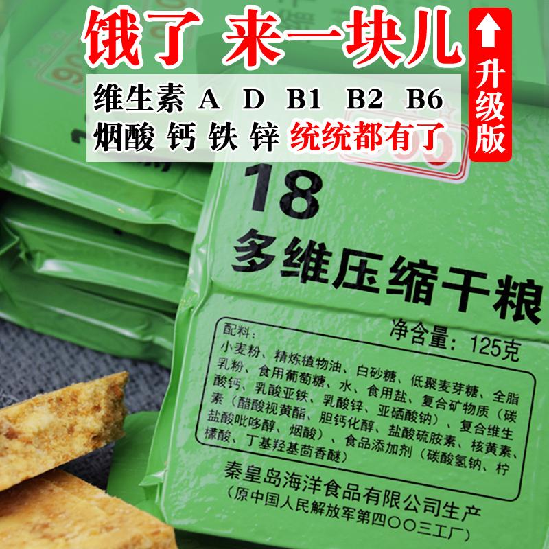 18 multi dimensional compressed dry food 16 outdoor meal substitute coarse food snack breakfast biscuit