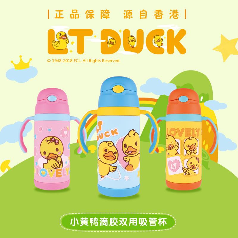 ltduck小黄鸭儿童保温杯带吸管两用学饮杯幼儿园小学生便携水壶