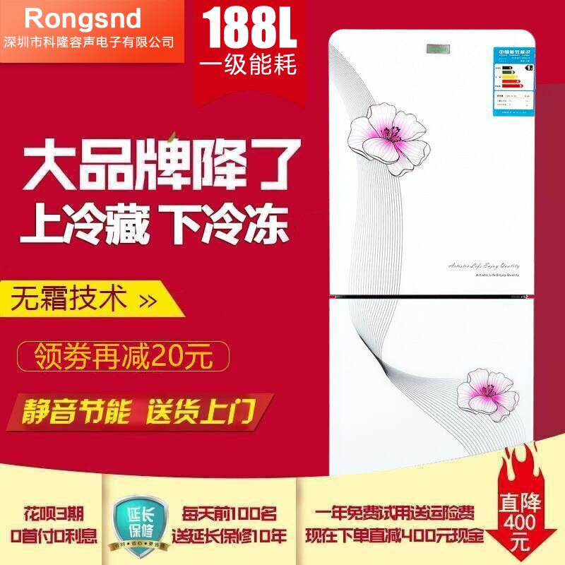 12-02新券特价荣声188升双门式冷藏冷冻冰箱