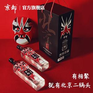 京都北京特产2瓶礼盒版43度二锅头