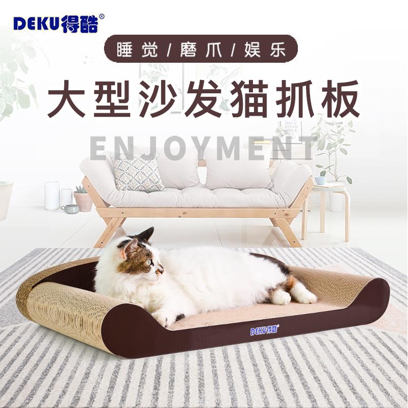 猫抓板猫爪板防护抓沙发耐磨练爪器加大超大宠物玩具猫咪用品包邮