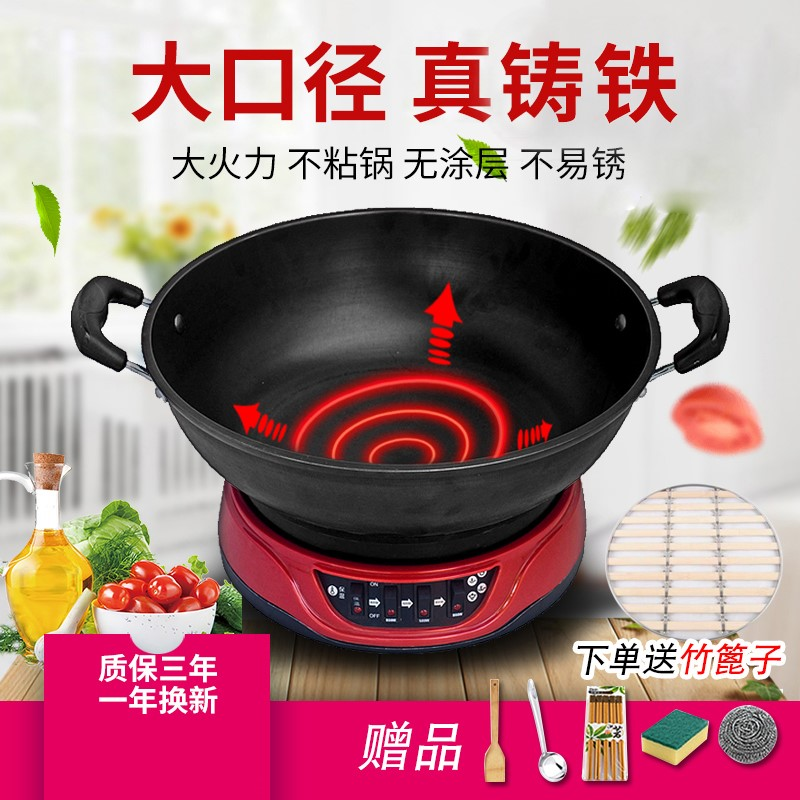 爱尚家电炒锅一体式多功能锅家用电热锅加厚炒菜蒸炖煮饭铸铁电锅