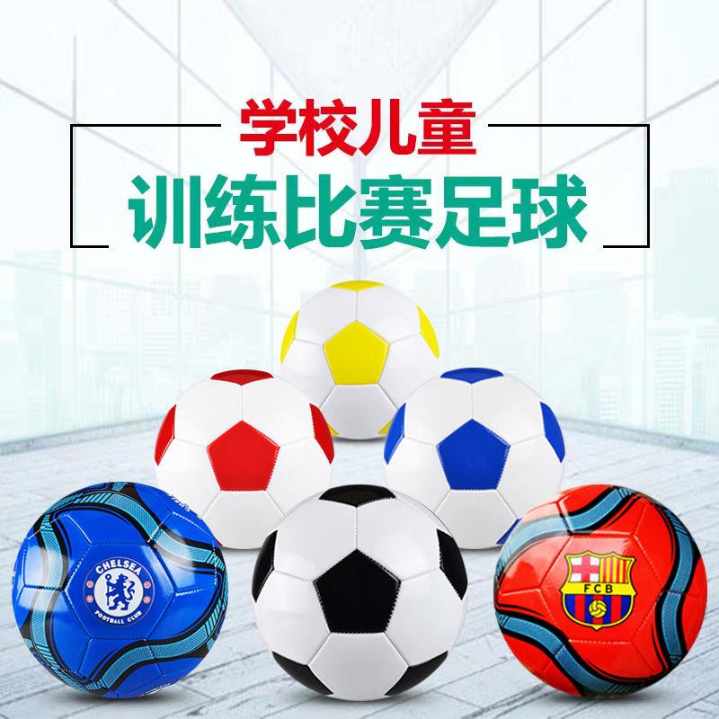 【校园儿童足球】中小学生幼儿园儿童训练比赛足球4号5号黑白