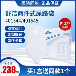 康维德造口袋401544/401545/401546接尿袋尿路造口袋一次性透明袋