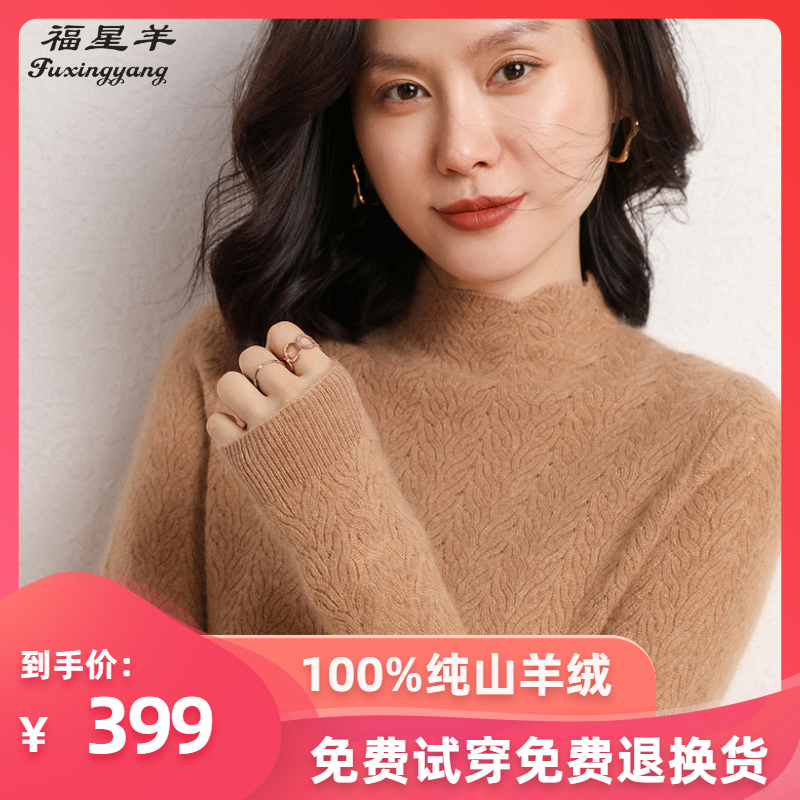 Lace half high collar cashmere sweater slim fit short solid color sweater autumn winter 2020 new hollow knitting backing