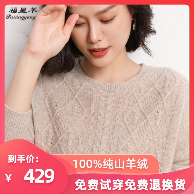 Round neck cashmere sweater womens heavy weight thickened Korean loose lazy style wool new hollow out sweater large size sweater