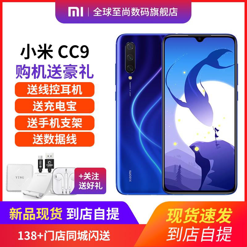【3期免息 现货速发 低至1739】小米/Xiaomi 小米CC9 美颜拍照 6