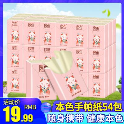 新疆包邮良布本色手帕纸54包本色餐巾纸小包纸巾便携式面巾纸