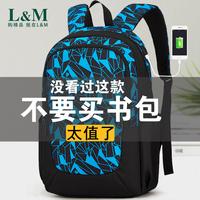 中學生書包男時尚潮流大容量小學生高中初中生雙肩包休閑旅行背包