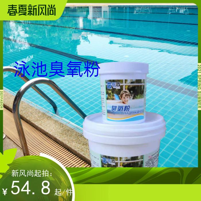 婴儿童泳池臭氧粉去异味尿素降解剂spa桑拿水处理粉抑菌 包邮广东