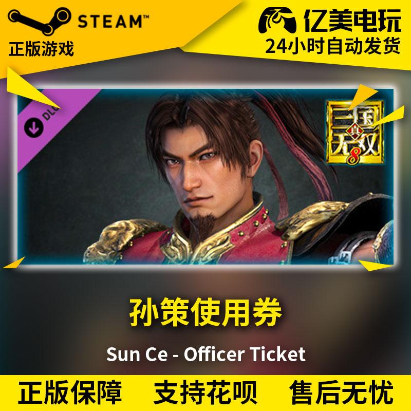 PC正版steam游戏 孙策使用券 国区礼物