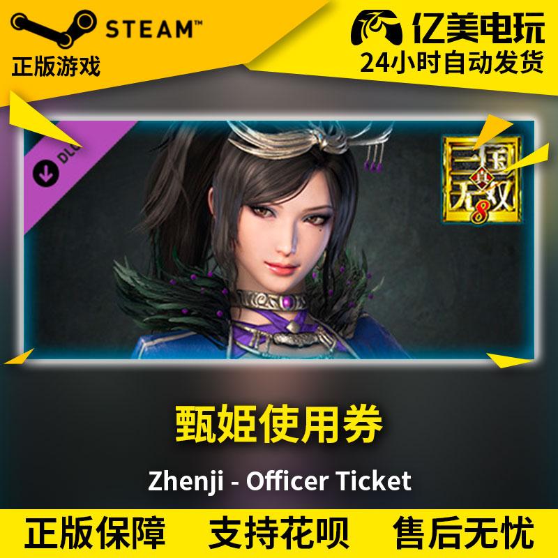 PC正版steam游戏 甄��使用券 国区礼物