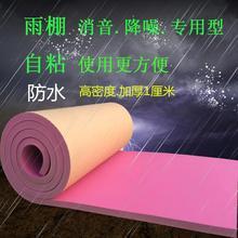 雨棚无声雨篷防雨顶棚阻燃消音板楼顶防水隔音材料彩钢消音棉铁皮