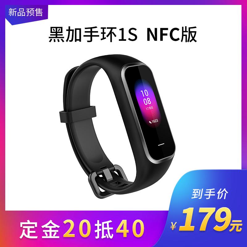 11月30日最新优惠hey+黑加手环1S大彩屏智能NFC多功能蓝牙运动计步器电子监测心率支付跑步健身