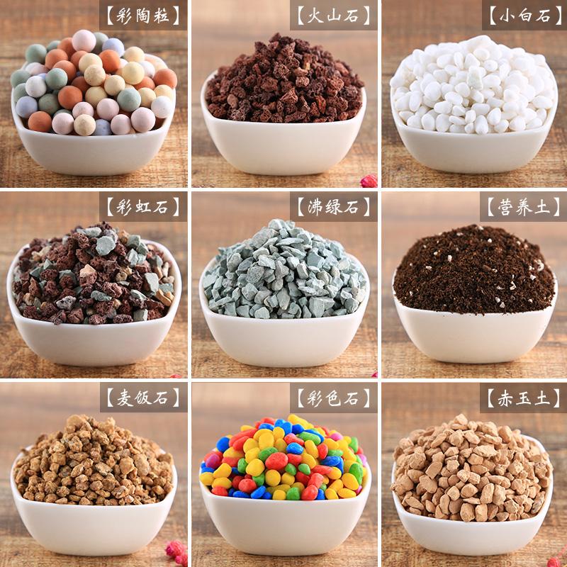 多肉土专用营养土铺面石大包颗粒火山岩麦饭石珍珠岩蛭石陶粒碳球