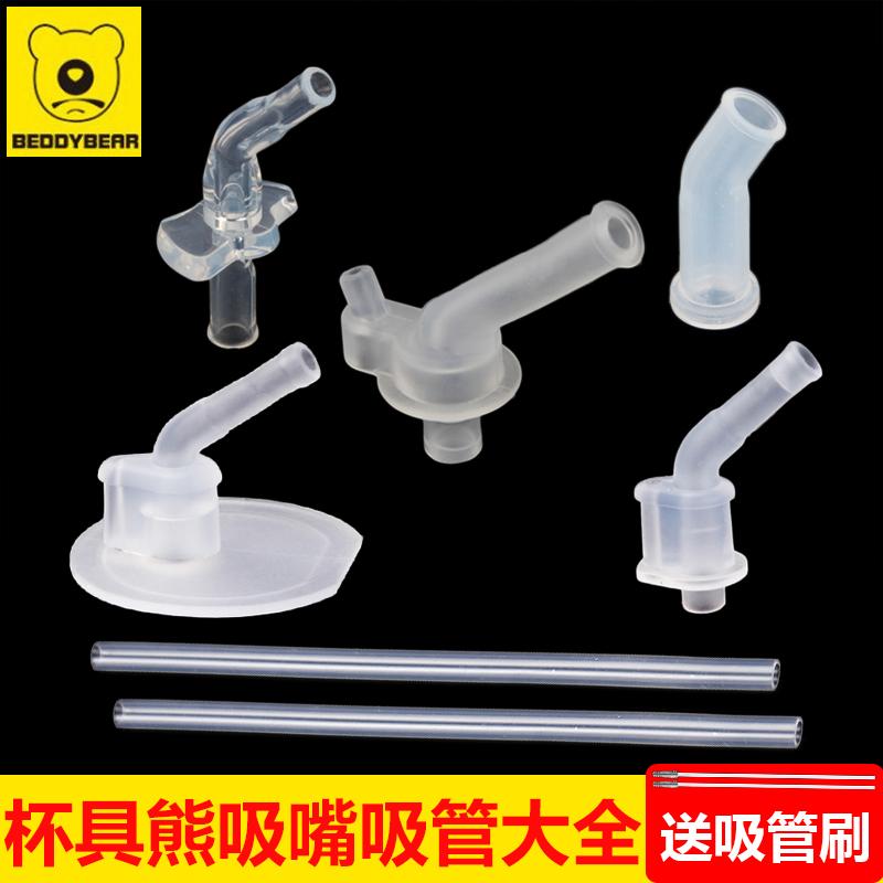 Трубочки для детских бутылочек Артикул 618430118316
