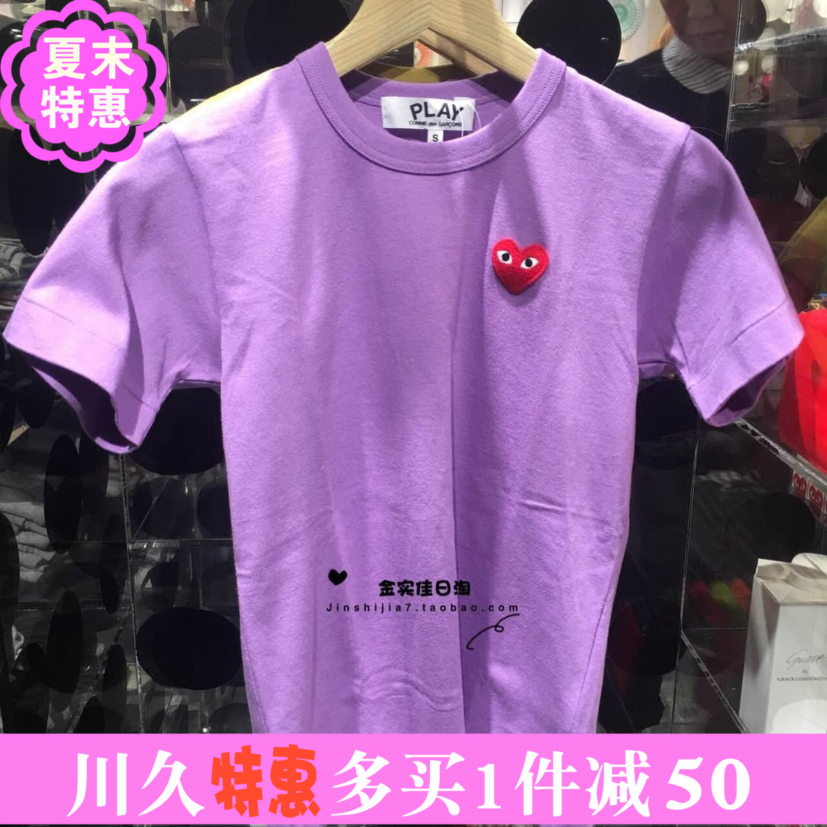 金实佳日本代购 川久保玲CDG play 15年 纯色大红心 短袖T恤 男女