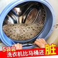 5袋装 洗衣机清洗剂神器杀菌除垢波轮全自动滚筒通用型去异味家用