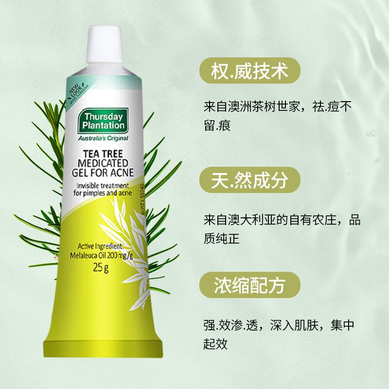 Australia Thursday Thursday farm tea tree acne gel anti acne printing acne acne cream pubescent