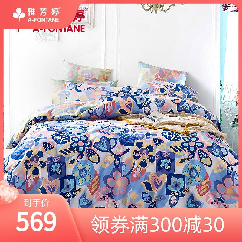 雅芳婷韩式风纯棉床上四件套新床笠好用吗
