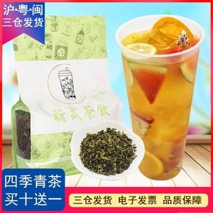 四季青茶高山青茶四季春茶安溪铁观音乌龙茶奶茶店用茶叶原料500g图片