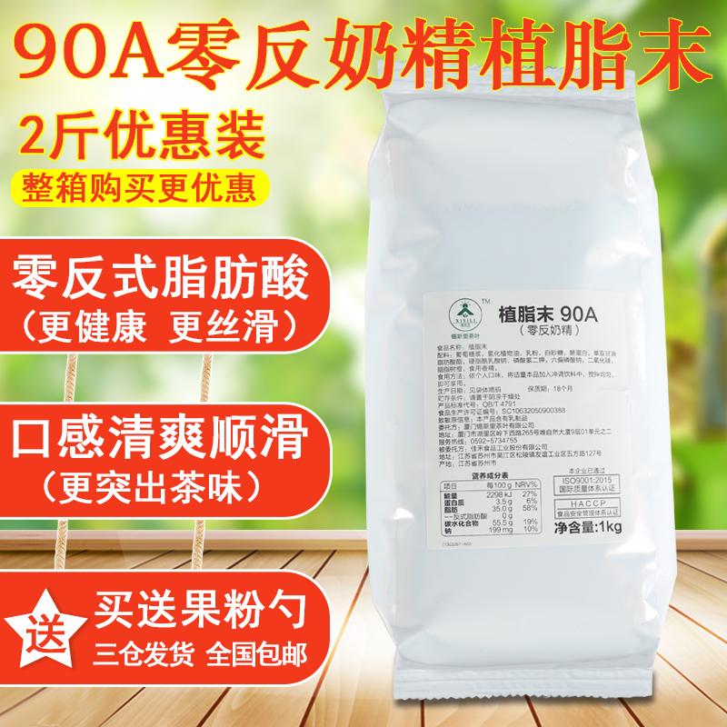 锡斯里零反奶精粉植脂末奶茶咖啡伴侣台式珍珠奶茶店专用原料1kg
