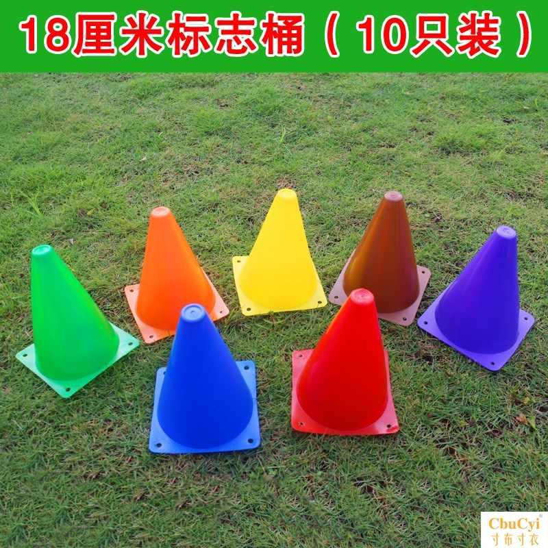 雪糕筒绳梯爬行交通体育跨栏标志桶门前锥形过人儿童训练玩具跨栏