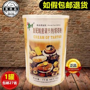 朱师傅塔塔粉1kg戚风蛋糕复配酸度调节剂蛋白稳定添加剂 烘焙原料