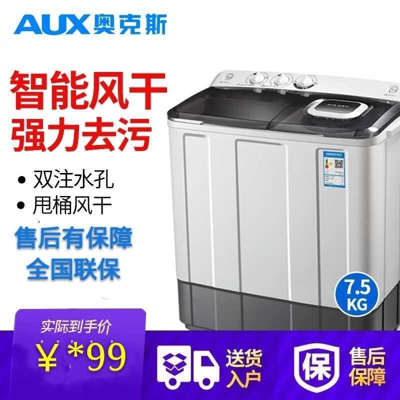 京东购物商城官网电器双桶双缸半全自动迷你家用洗衣机小型