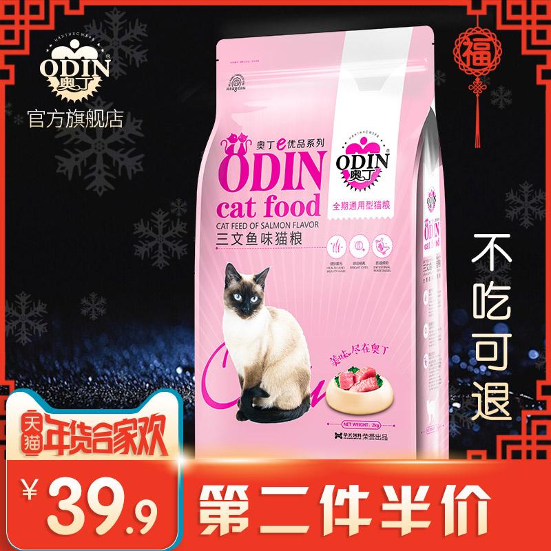 猫粮奥丁三文鱼肉天然粮4斤