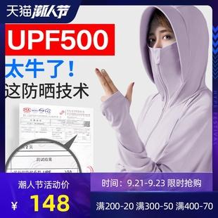 2020新款 ohsunny防晒衣女长袖 网红防紫外线夏防晒服开车薄外套衣