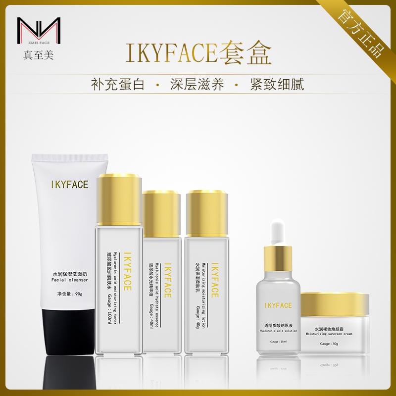 真至美專享玻尿酸精華液六件套補水保濕嫩膚面部護理套裝護膚品
