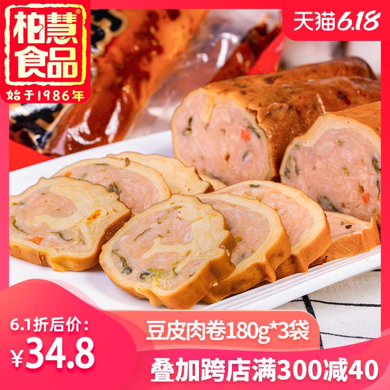 柏慧燕都豆皮肉卷东北朝阳特产豆皮蔬菜肉卷特色真空鸡肉卷豆干